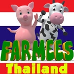Farmees Thailand